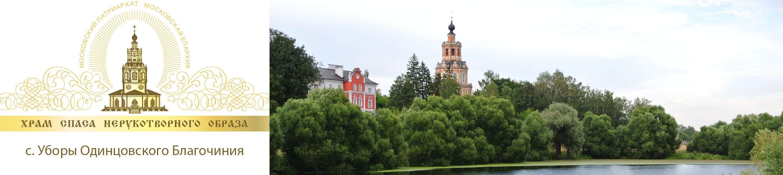 Храм Одинцовского Благочиния Московской Епархии