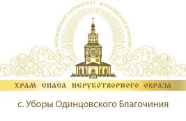 Храм Уборы